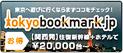 tokyobookmark.jp