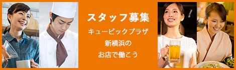 スタッフ募集 キュービックプラザ新横浜のお店で働こう
