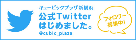 キュービックプラザ新横浜 公式Twitterはじめました。@cubic_plaza フォロワー募集中!