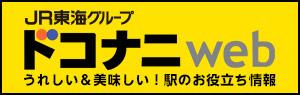 JR東海グループ ドコナニweb うれしい&美味しい!駅のお役立ち情報