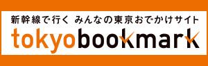 新感線で行く みんなの東京おでかけサイト tokyobookmark