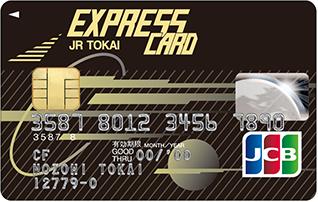 エクスプレス・カード