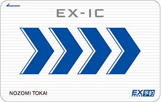 EX-ICカード(個人用)