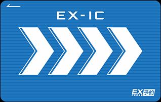 EX-ICカード(法人用)